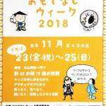 2018年秋 大山崎おもてなしウィーク 11月23日(金・祝)24日(土)・25日(日)に開催