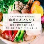 YAMAZAKI BIO MARCHE(山崎ビオマルシェ)~ 週末の食卓を彩る朝の一時間 ~始まる!2019年1月12日(土)スタートです。