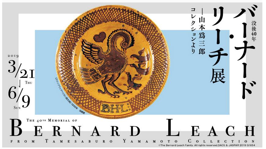 bernard2019