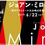 企画展「ジョアン・ミロの彫刻 ―夏のアサヒビール大山崎山荘美術館コレクション」2019年6月22日(土)~