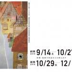 企画展「東山魁夷のスケッチ -欧州の古き町にて」アサヒビール大山崎山荘美術館  2019年9月14日(土)~12月1日(日)