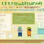 「しまもと秋の古本さんぽ・2019一箱古本市」 11月16日(土)・17日(日)に開催