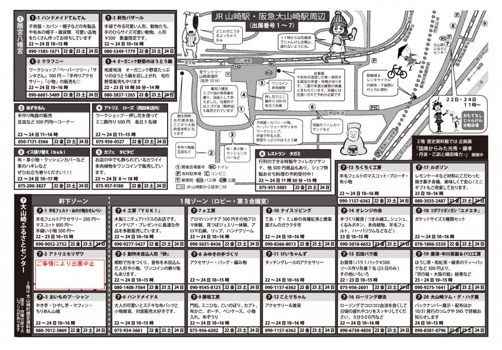 omotenashimap-2019_omote