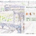 「京都・大山崎おもてなしウィーク2019」11月22日(金)・23(土・祝)・24日(日)に開催