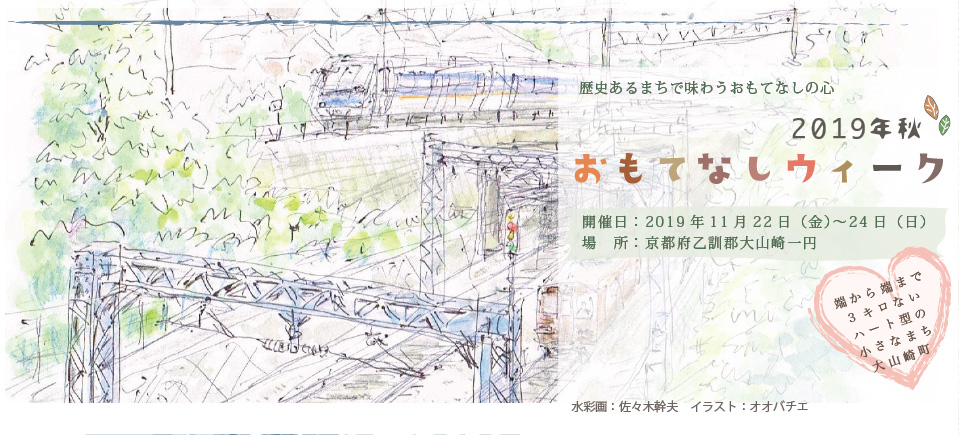 omotenashi2019