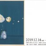 企画展 「清宮質文 -限りなく深い澄んだ空気」 アサヒビール大山崎山荘美術館 2019年12月14日(土)~3月8日(日)