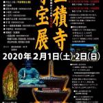 「宝積寺 寺宝展」山崎合戦ゆかりの地 特別企画 2020年2月1日(土)、2日(日)に開催