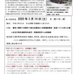 山崎合戦・禁門の変の舞台となった大山崎・天王山「未公開・非公開文化財の特別見学と散策」2020年3月14日(土)に開催(中止となりました)