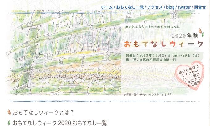 町 コロナ 大山崎 いまだ議長決まらず「休会中」の町議会、再開めどなく最終週へ 京都・大山崎|政治|地域のニュース|京都新聞
